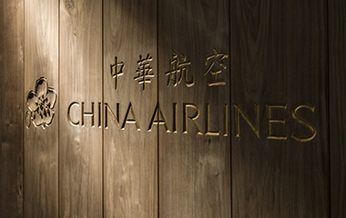 China Airlines VIP Lounge